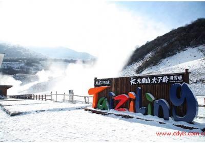 成都到九顶山、太子岭滑雪VIP汽车一日游、九顶山旅游多少钱、九顶山旅游线路报价