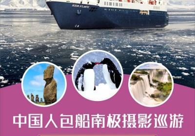 (亚特兰蒂邮轮) 南极+阿根廷+秘鲁+巴西+智利+皮利维亚+厄瓜多尔16-33天摄影游