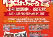成都到北京夏令营有哪些团,适合什么年龄的小孩子参考