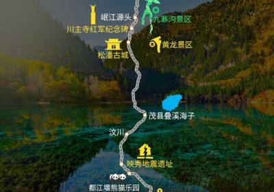 去四川旅游攻略及费用要多少、四川旅游九寨沟多少钱、在成都报团去九寨沟多少钱