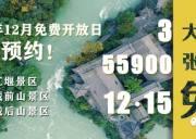 都江堰免费门票怎么抢、12月15日都江堰青城山免票预约指南