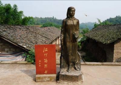 江姐故居在哪里、江姐故居在哪个省哪个市、江姐纪念馆在什么地方