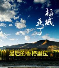 稻城亚丁广告图